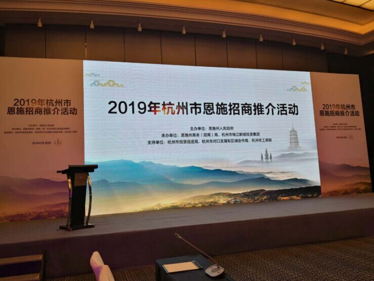 Connaughtは、2019年のHangzhou Enshi Investment Promotion Conferenceに招待されました